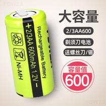 充电电池1.2V通用配件飞科电动剃须刃fs858fs873fs360FS829fs872