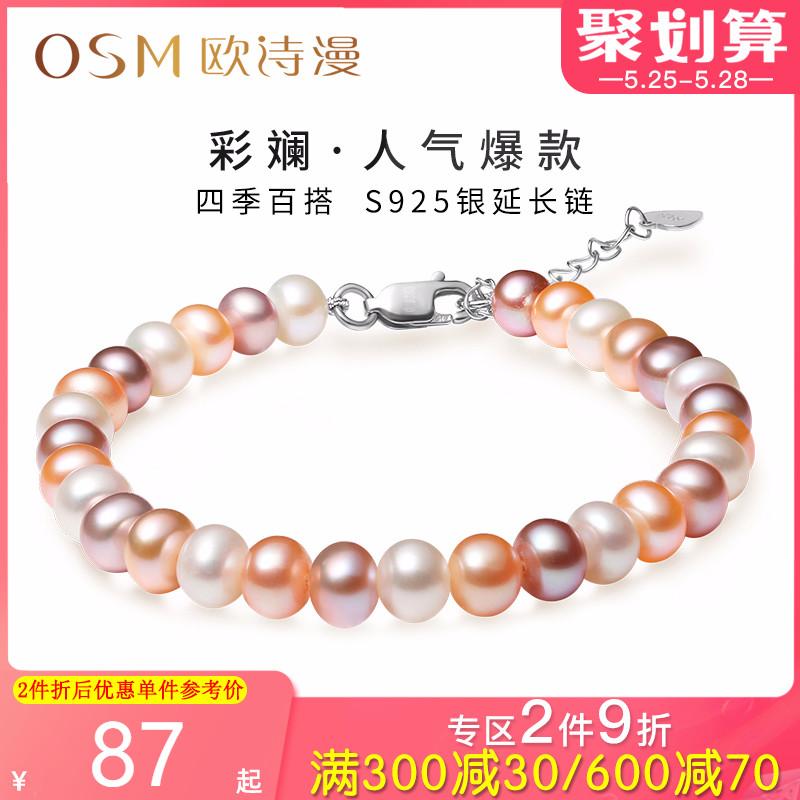 欧诗漫珠宝925银混彩珍珠手链女经典正品送妈妈女友礼物白色 彩斓图片