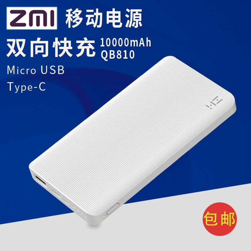 zmi紫米双向快充充电宝 通用移动电源 超薄聚合物10000毫安定制