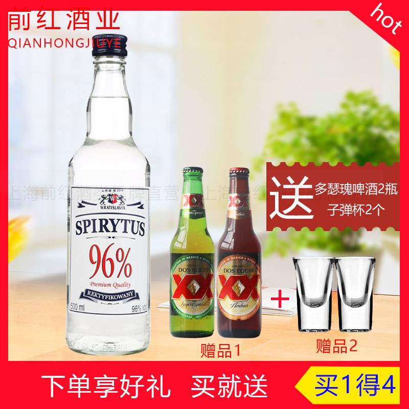 洋酒波兰进口96度生命之水伏特加公司正品行货送啤酒和子弹杯
