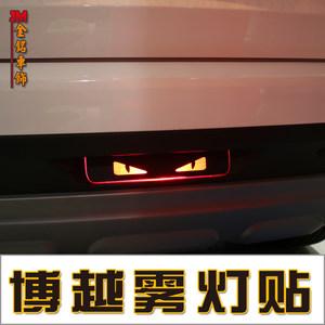 用于吉利博越后雾灯碳纤维贴纸车尾灯贴膜改装字母尾灯贴雾灯贴
