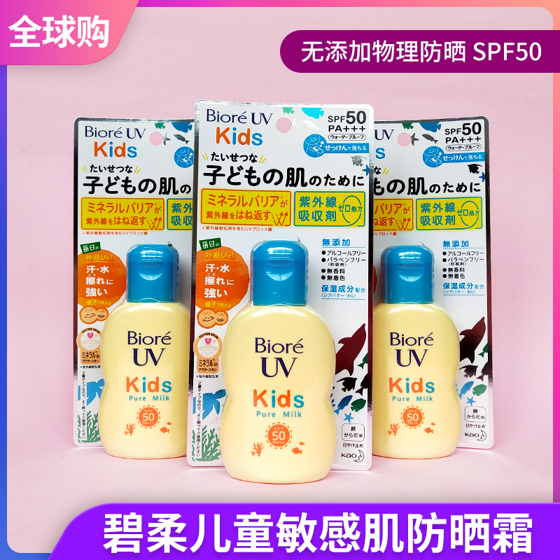 Biore new childrens sensitive muscle no added anti UV lotion sunscreen without adding SPF50