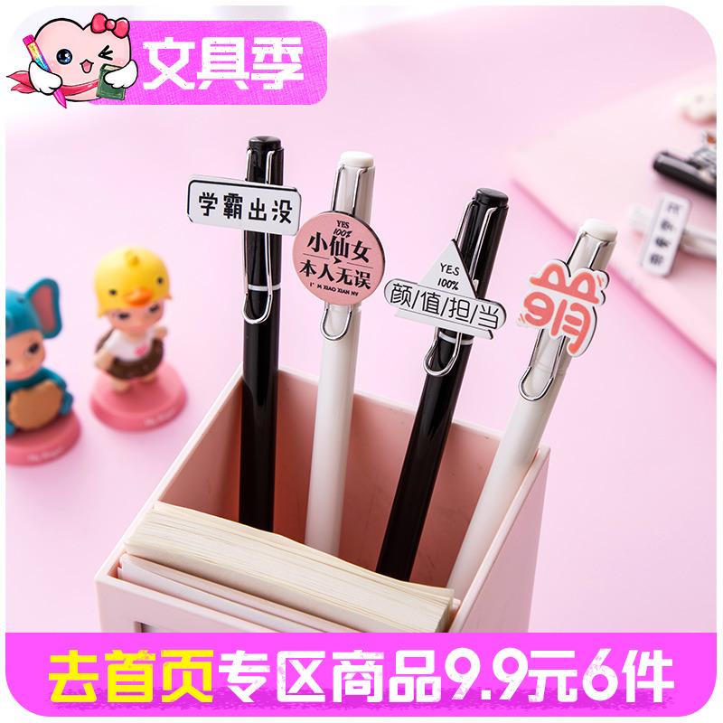 韩国可爱创意萌女学生用小清新黑笔韩版个性多功能水笔碳素中性笔