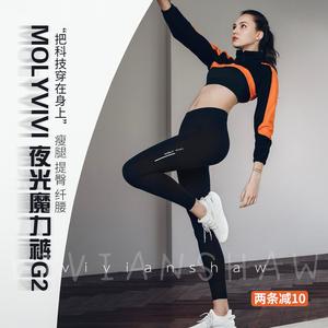 领3元券购买明星molyvivi新款升级g2代运动裤