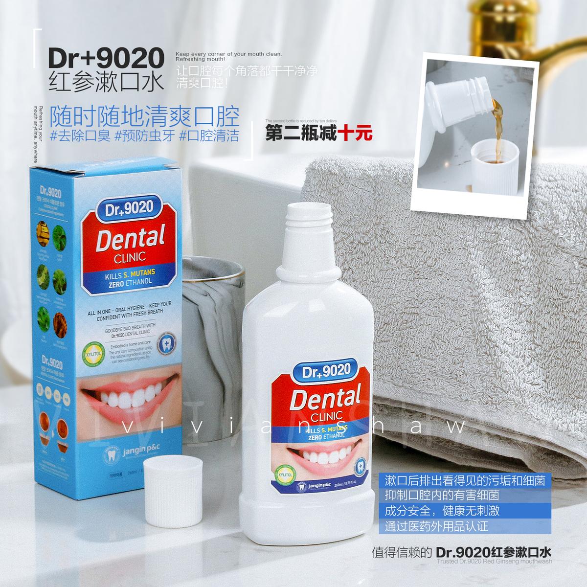 满49.00元可用1元优惠券吐出脏东西 Dr9020红参漱口水260ml清新口气预防蛀牙修护牙龈