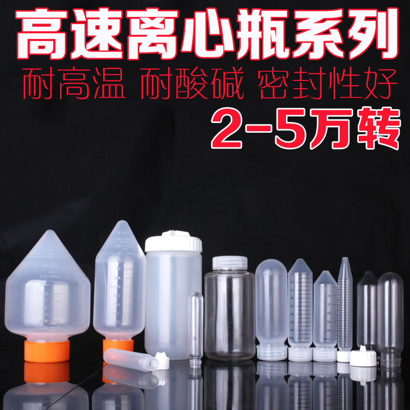 高速离心瓶10ml 50ml 250ml化学试剂瓶塑料试管滴管透明PP离心管