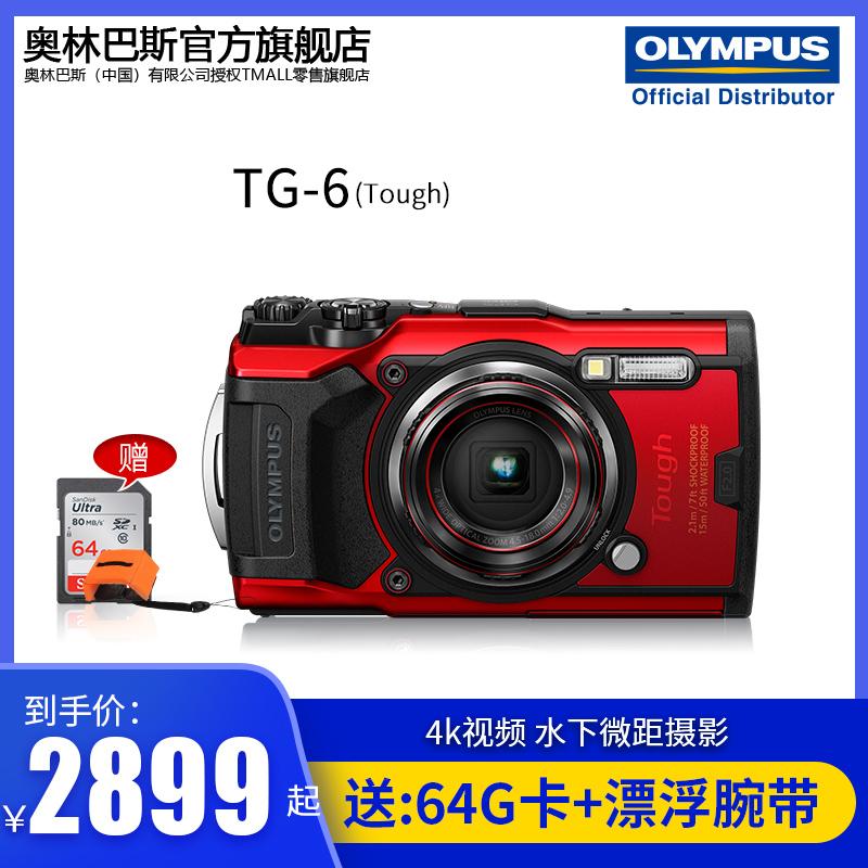 【到手价2899起】奥林巴斯TG-6潜水 tg-6 防水相机 水下相机tg6