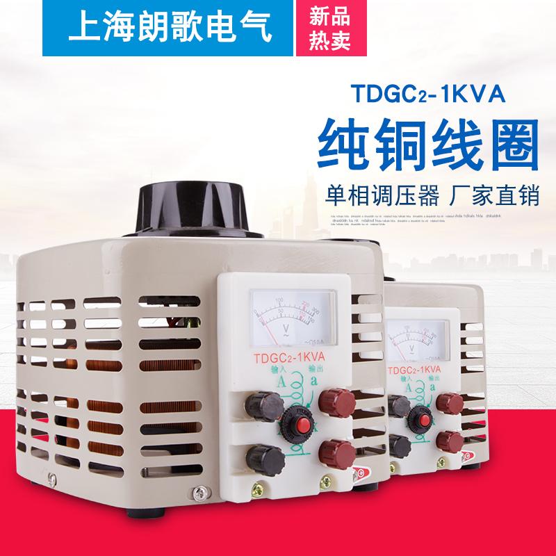 交流调压器220V单相自耦TDGC2-1KW0-250V可调电源电压变压器1000W
