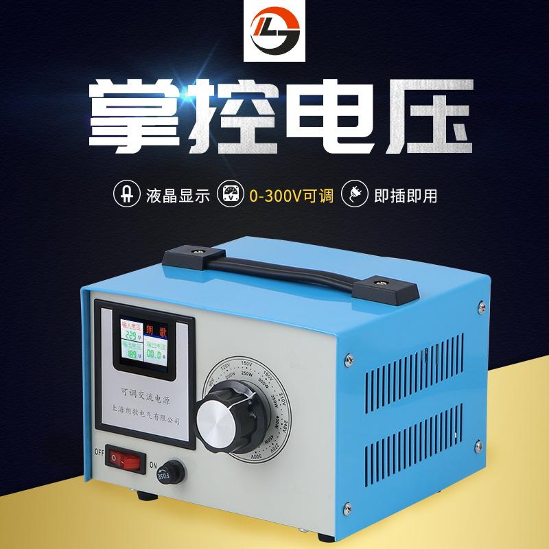 朗歌新款电子调压器220V单相STG-500W交流电源0-300V可调变压器