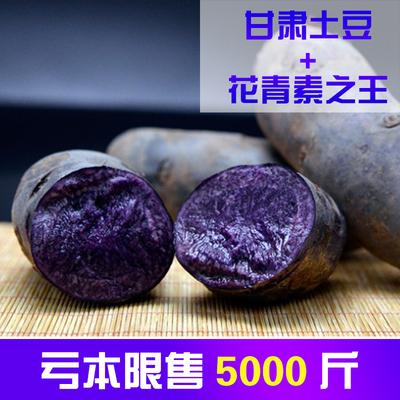 甘肅土豆黑土豆黑美人紫土豆紫色馬鈴薯黑洋芋富含花青素5斤包郵