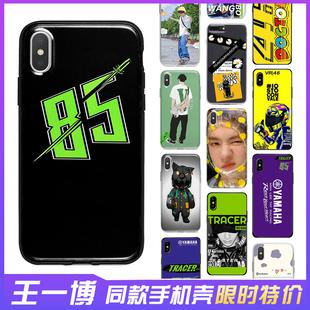 王一博啵啵豹貓yibo新同款85號小雛菊博君一肖手機殼適用於蘋果
