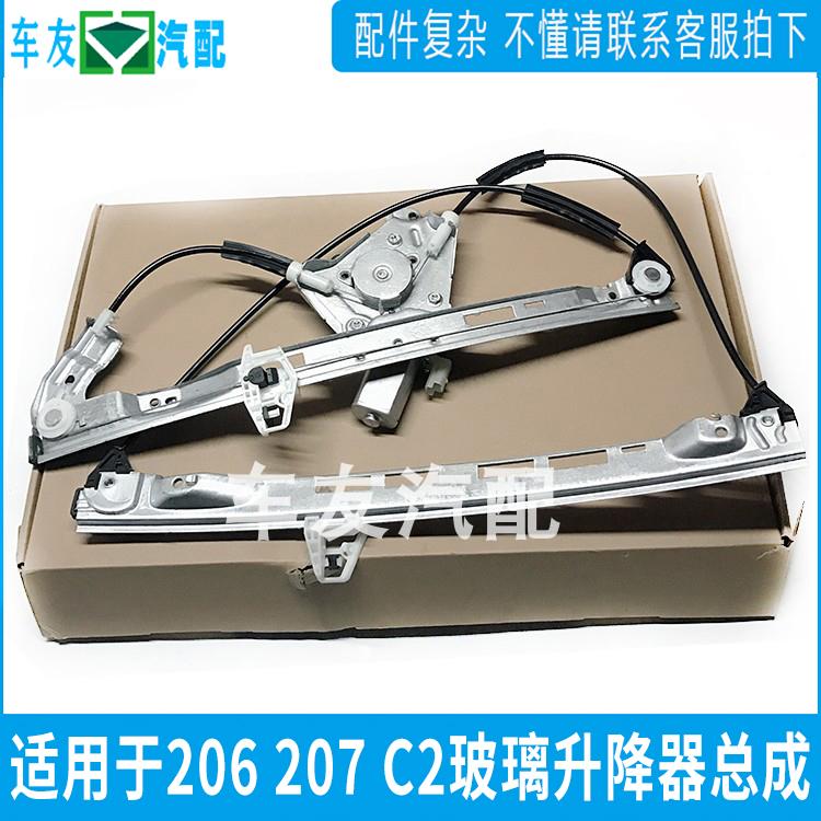 适配标致206标志207雪铁龙C2电动汽车玻璃升降器升降机总成升窗器