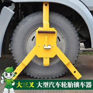 加厚大三叉大货车渣土车大型车轮锁