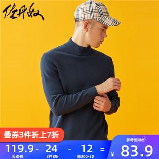 男装 男生毛衣外穿01059880 佐丹奴针织衫 精梳棉质半高领套头衫 春季