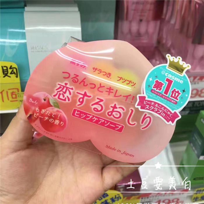 日本本地Pelican蜜桃美臀清洁皂去角质去黑色素亮白嫩滑pp屁屁皂