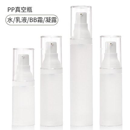 高档真空瓶旅行便携化妆品分装瓶粉底乳液爽肤水旅游按压50ml