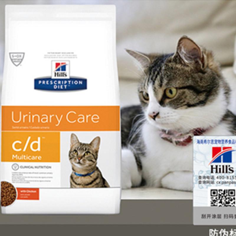 宠物猫粮Hills希尔斯处方粮维护泌尿道肠胃功能化毛布偶猫银渐层