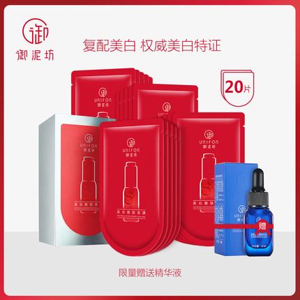 御泥坊小红瓶美白面膜淡斑提亮玻尿酸面膜补水保湿美白官方正品女
