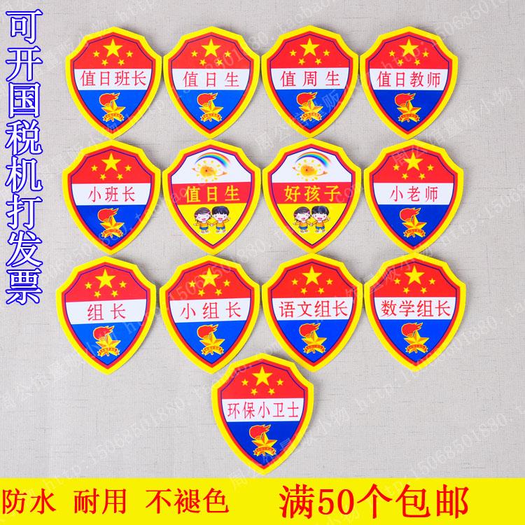 Детский сад ученик PVC нарукавная повязка значение день сырье марка значение день класс долго небольшой группа долго хорошо дети рукав глава