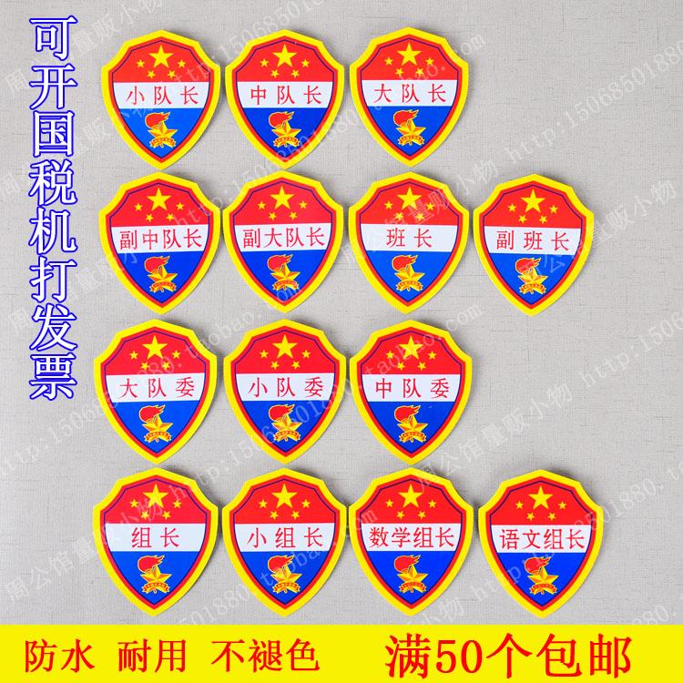 Ученик PVC нарукавная повязка в лидер группы марка в команда назначать заместитель класс долго большой лидер группы рукав знак небольшой лидер группы