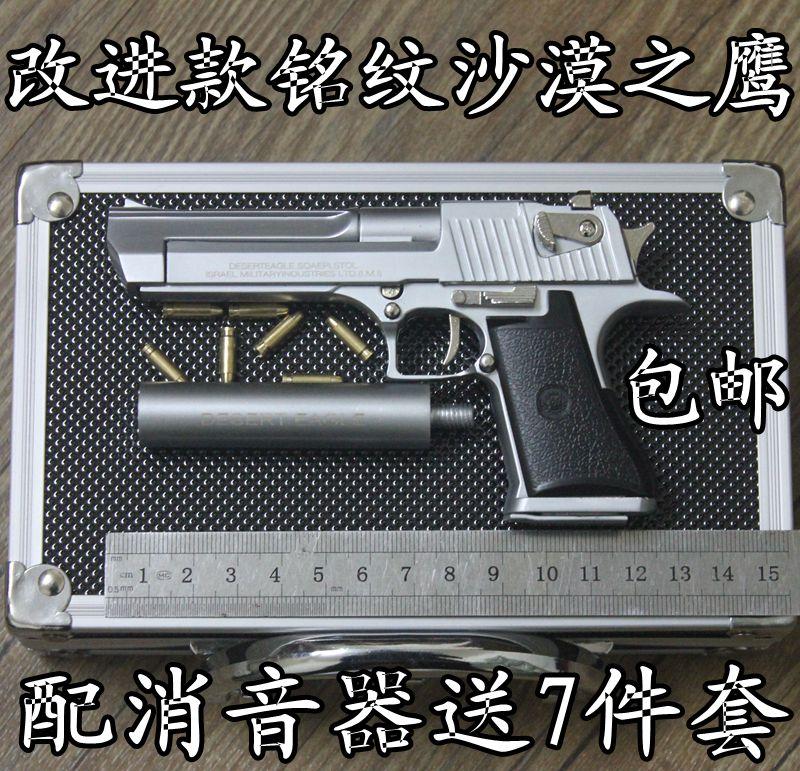 1比2.05铭文沙漠之鹰带消音器手枪模型 合金拼装可拆卸不可发射