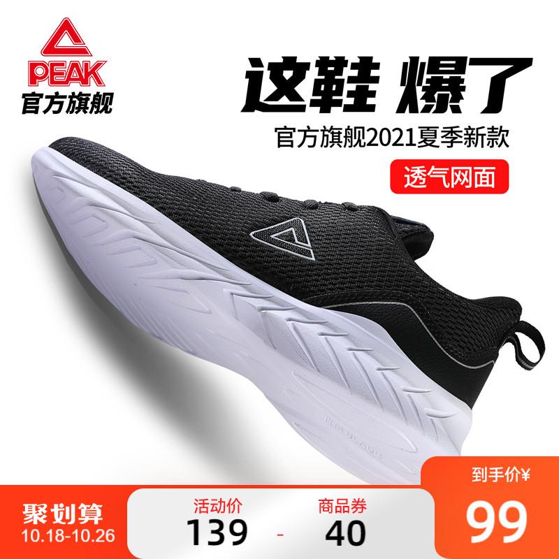 匹克男鞋跑步鞋男子2021秋季新款...