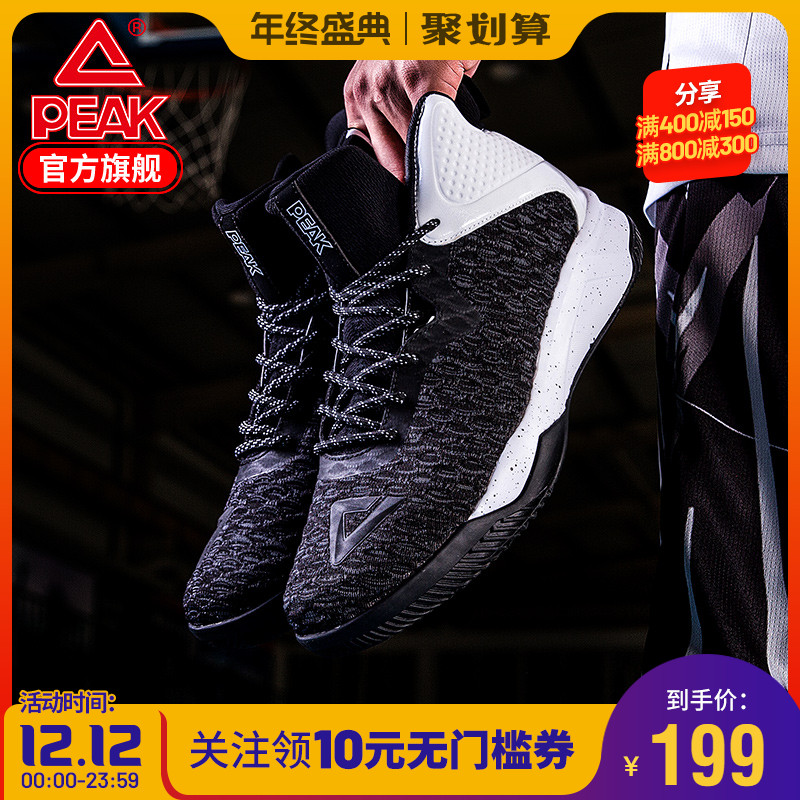 匹克新款男子秋季篮球鞋轻便耐磨防滑男鞋一体织学生正品运动鞋男