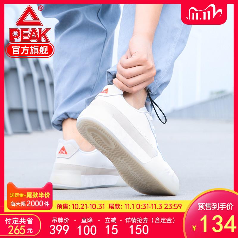 比BOOST还要软的黑科技 匹克 态极 男女款板鞋 休闲鞋      134元