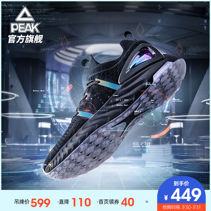 匹克态极1.0 plus休闲舒适跑步鞋评测好不好