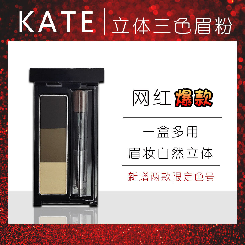 日本正品凯婷kate三色立体眉粉造型套装女防水三合一自然持久防汗图片