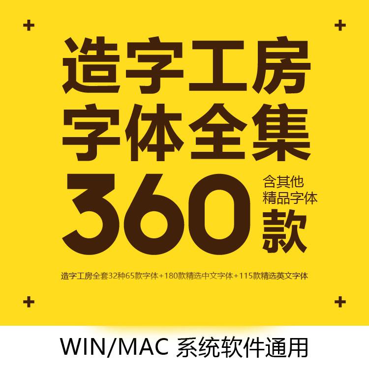 造字工房全套字体包PS美工设计素材库中文CDR平面广告艺术字下载