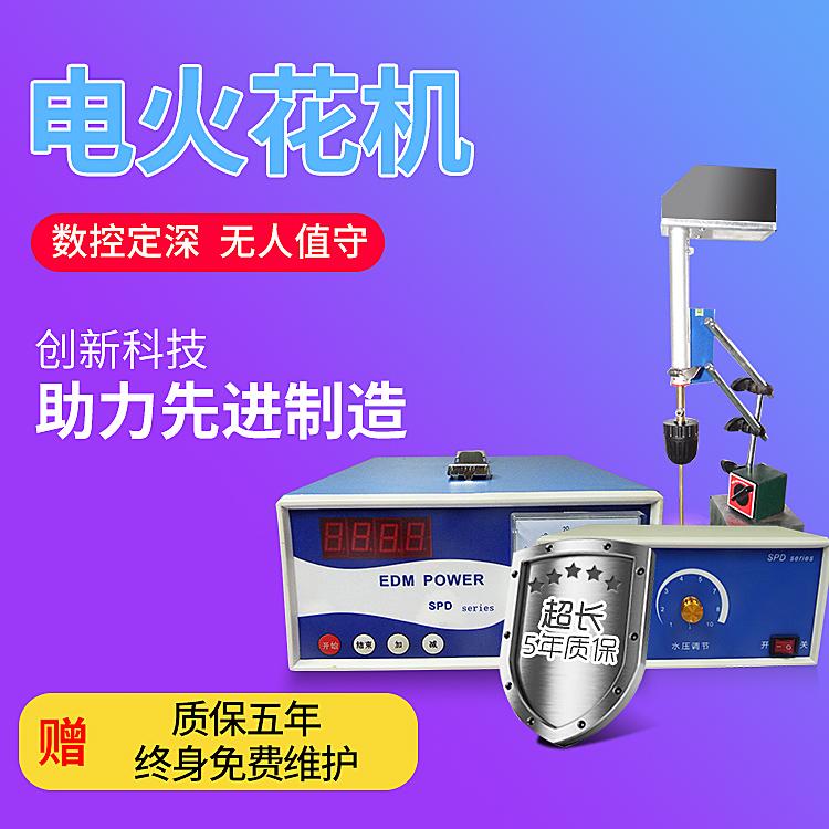 1000 Вт высокая Speed EDM Machine Переносная машина для штамповки EDM Машина для измельчения линии резки