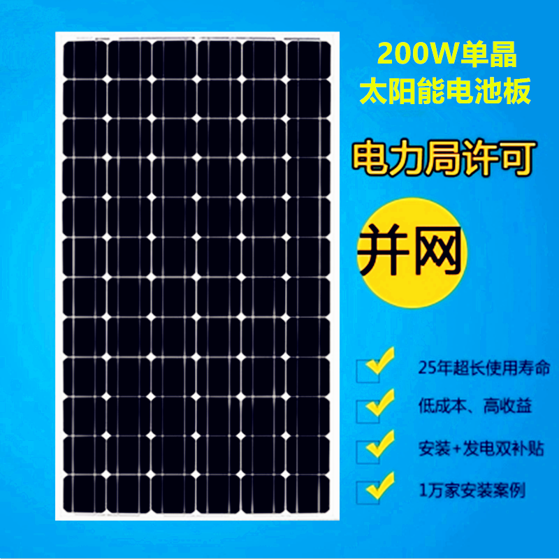 优质单晶硅太阳能电池板组件200W36V充24蓄电池光伏发电系统家用