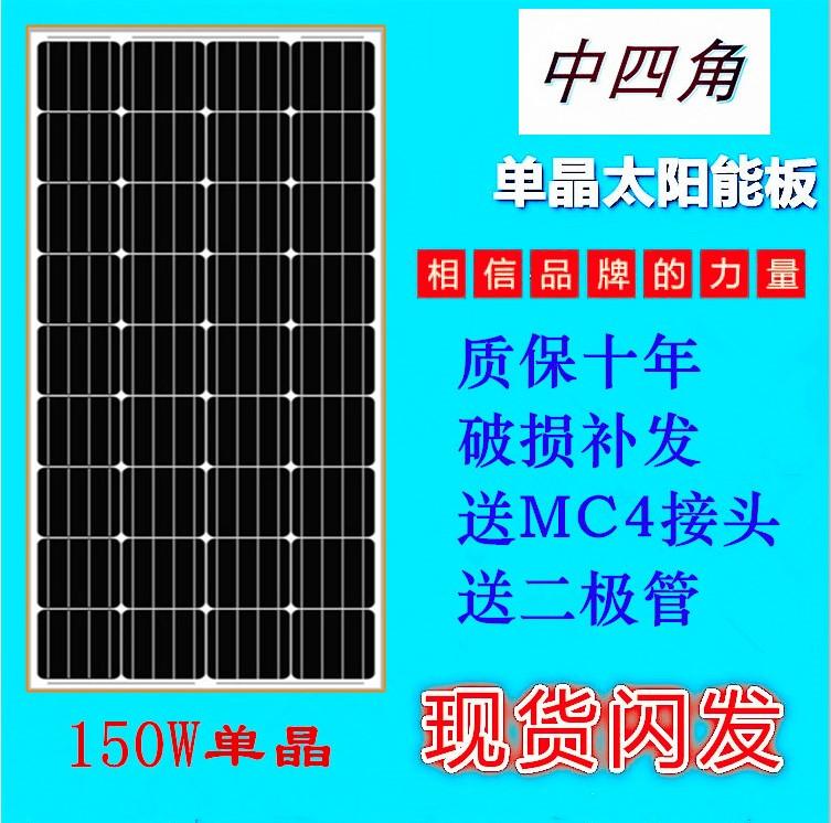 全新150W单晶太阳能电池板12V电池专用太阳能光伏发电板家用系统