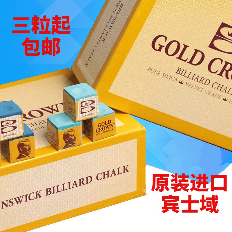 美国宾士域金冠GOLD CROWN巧克巧粉 超细巧克粉 斯诺克九球巧克粉