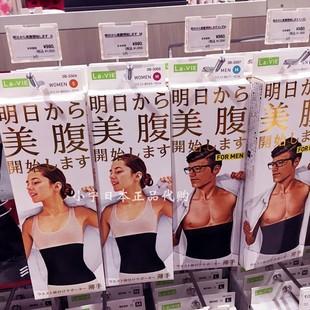 现货!日本采购lavie薄款塑身夹