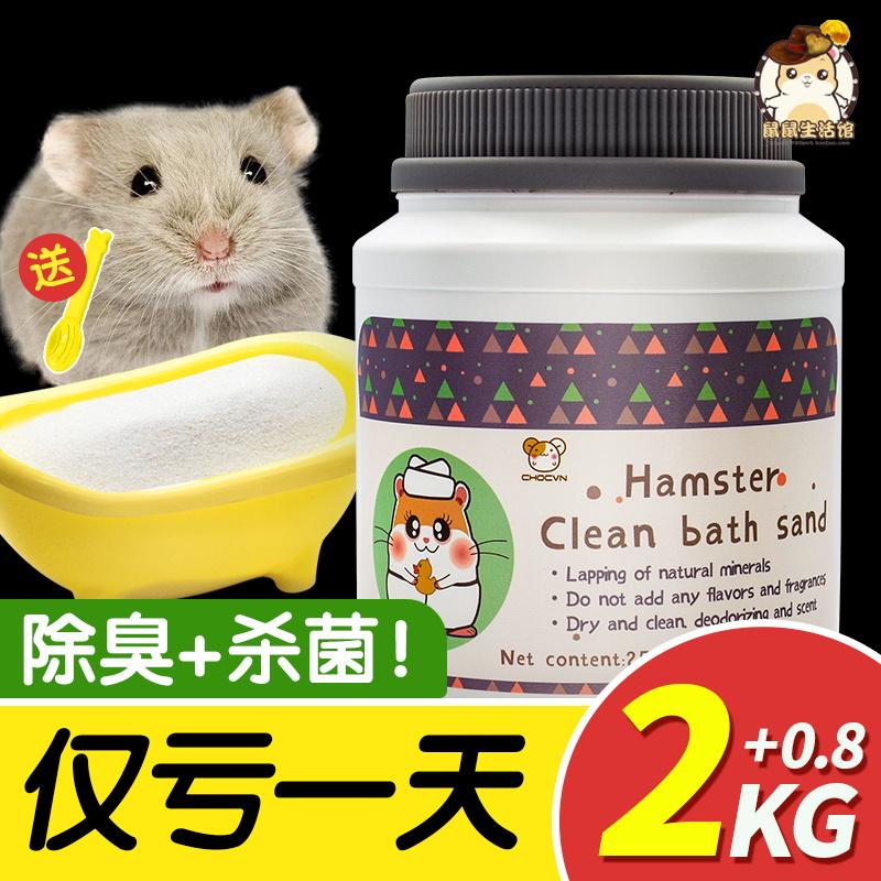 仓鼠洗澡用品套装浴沙宠物浴室杀菌的木屑沐浴小浴砂桶装浴盐沙送