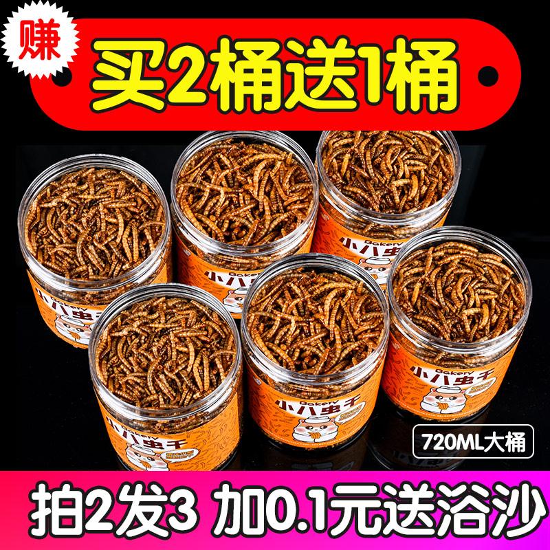 [鼠鼠生活馆自营店饲料,零食]面包虫干仓鼠粮食用品金丝熊粮食物主粮月销量12122件仅售8.8元