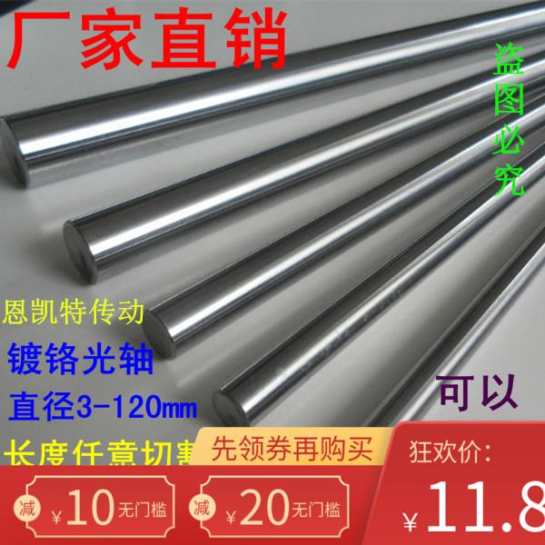 直线光轴 镀硬轴 加硬镀铬棒 高频淬火 直径6到100MM直线导轨促销