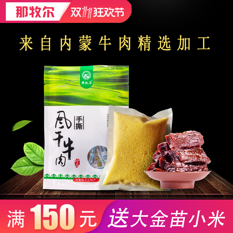 Dried beef jerky vacuum 250g namuer air dried beef jerky in Tianshan Town, Arhorqin banner, Chifeng City, Inner Mongolia