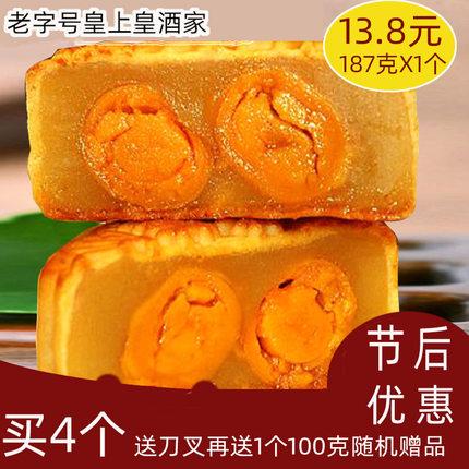 广州皇上皇酒家广式蛋黄月饼双黄白莲蓉素五仁水果味豆沙散装187g