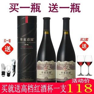 买一赠一 青岛华东庄园精酿蛇龙珠干红葡萄酒国产红酒750ml礼盒价格