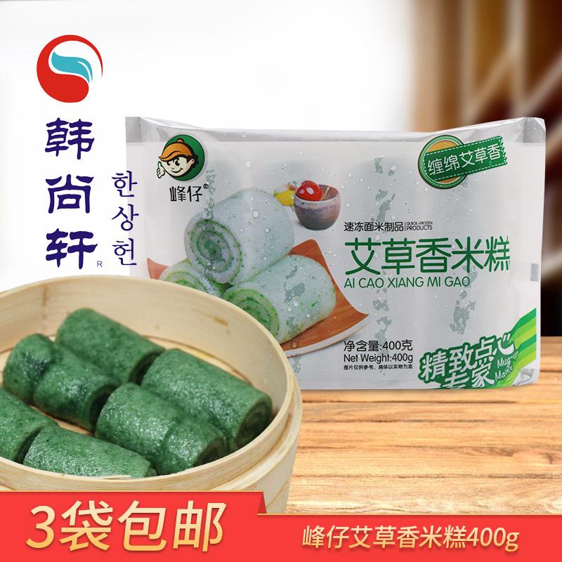 峰仔艾草香米糕400g蒸煮食品方便速食早餐面食点心传统糕点半成品