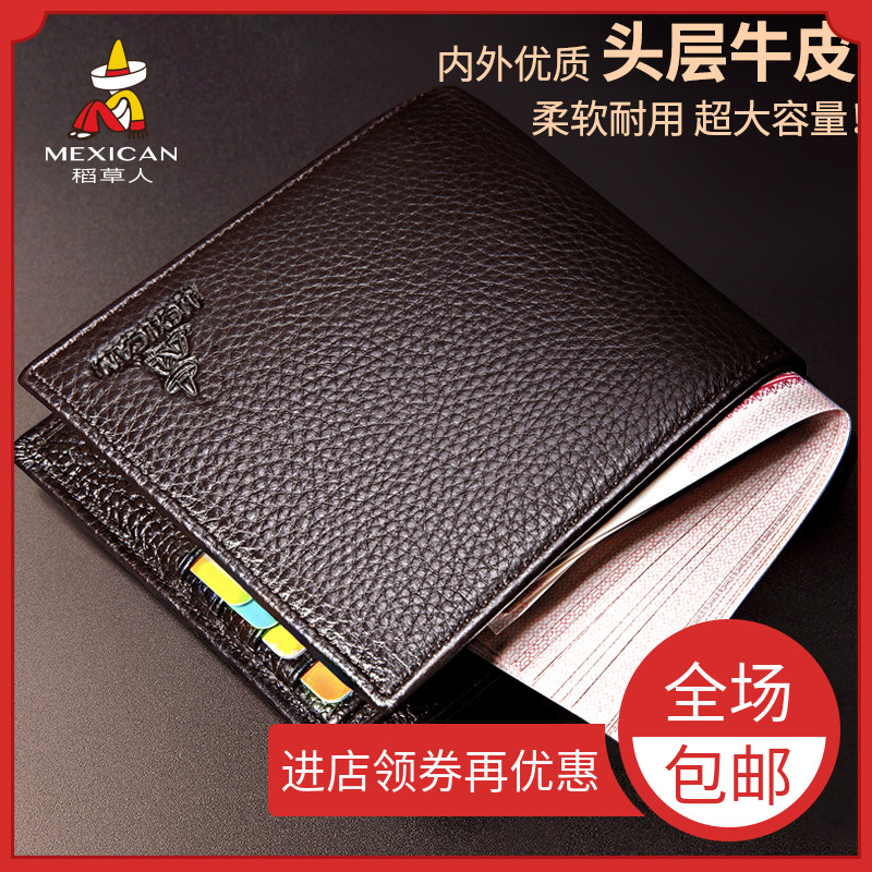Scarecrow wallet mens leather short zipper cowhide wallet ticket clip card bag business horizontal youth Wallet