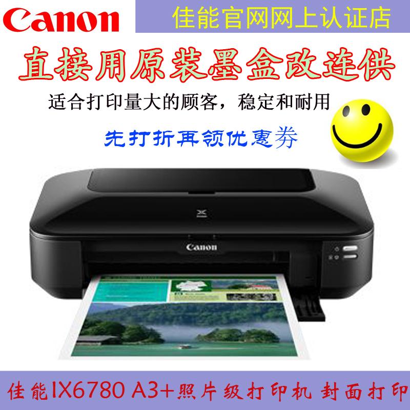 包邮全新国行佳能IX6780五色照片打印机A3+连供CAD替IX6580