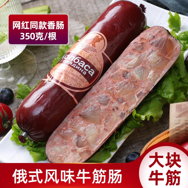 俄罗斯风味牛肉火腿牛筋地道下酒菜