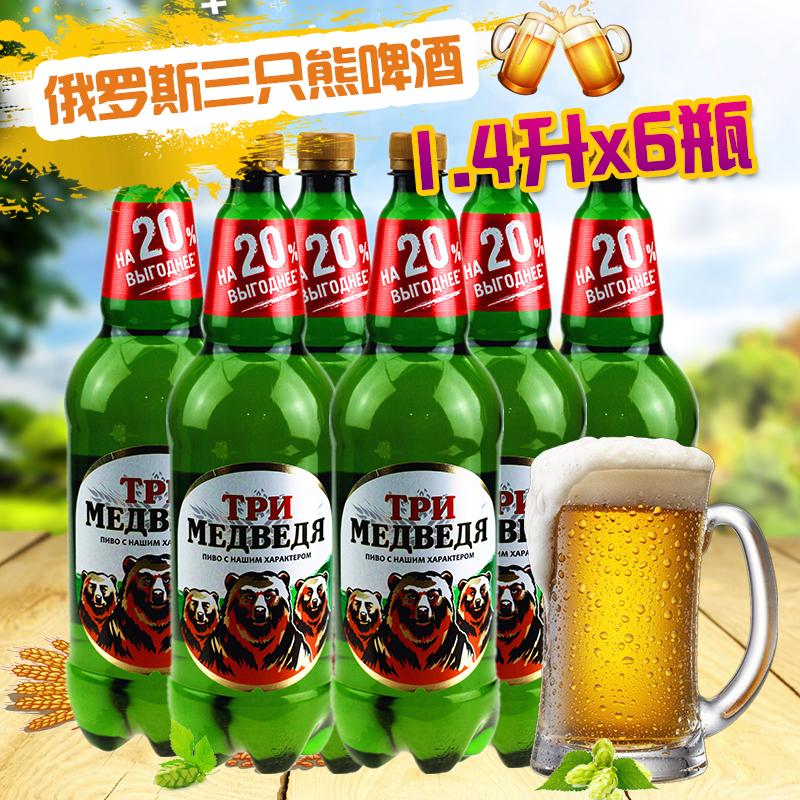 俄罗斯啤酒进口三只熊啤酒黄啤酒精酿小麦无勾兑1.4L*6瓶整提包邮