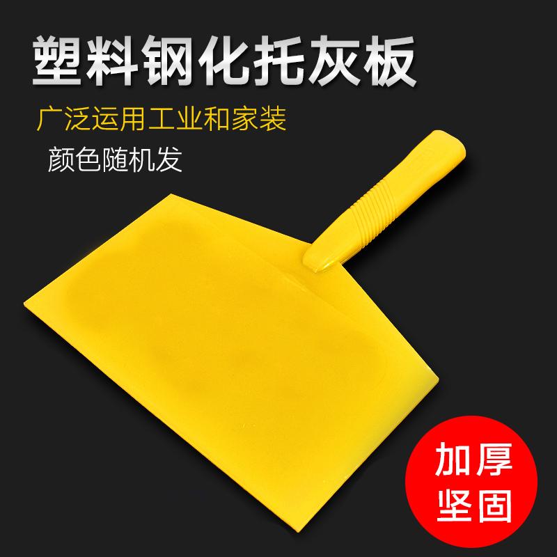 钢化托灰板塑料抹子托板泥板抹泥板泥工托灰板瓦工抹灰硅藻泥工具