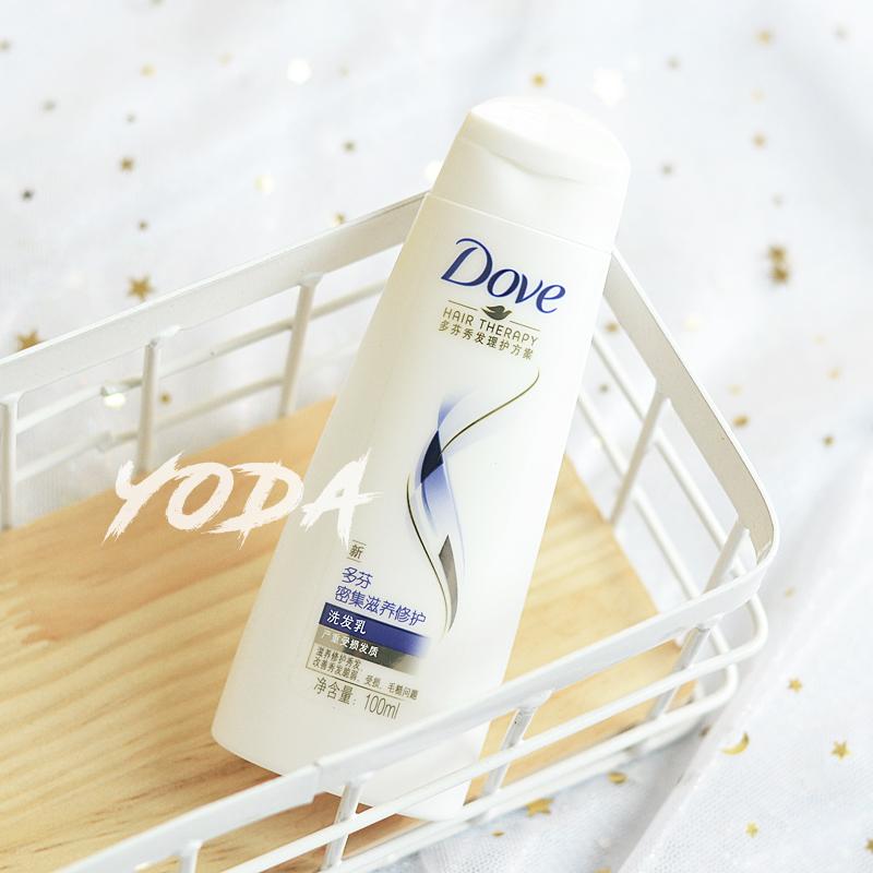 【满38元包邮】密集滋养修护洗发乳100ml洗发水改善毛躁受损