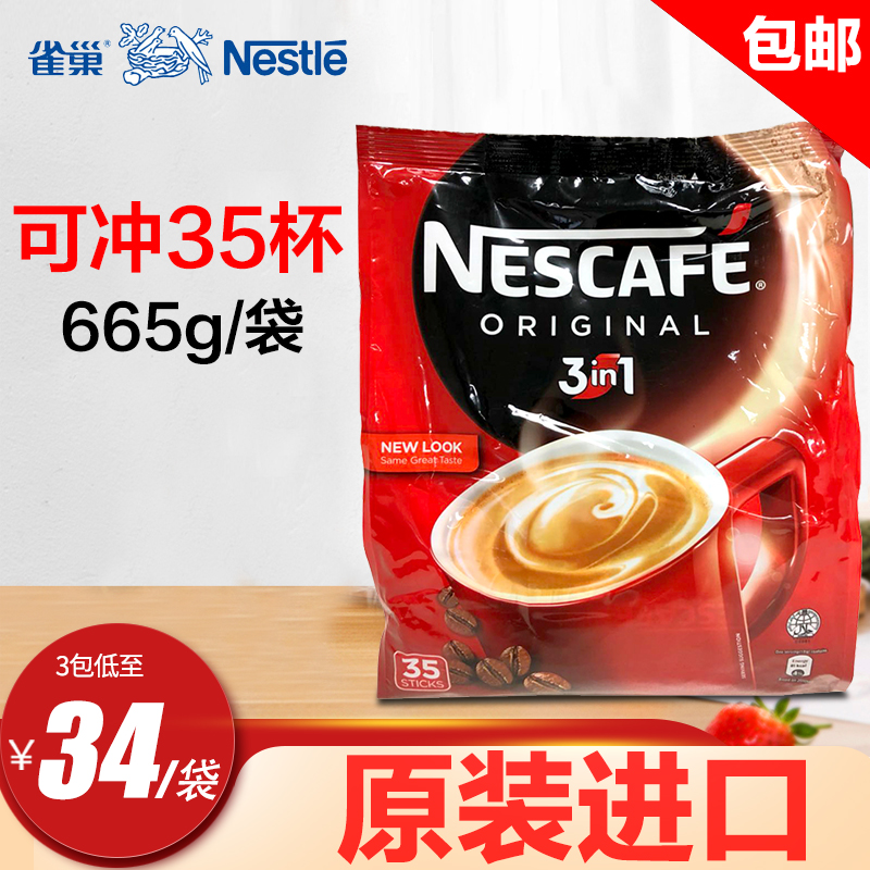 Imported Nescafe 3 in 1 original instant coffee powder 665g 35 pack